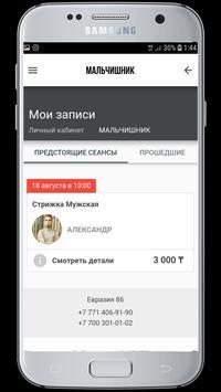 БАРБЕРШОП МАЛЬЧИШНИК screenshot 1