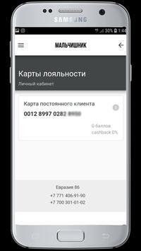 БАРБЕРШОП МАЛЬЧИШНИК screenshot 3
