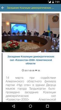 Нұр Отан Алматинская область poster