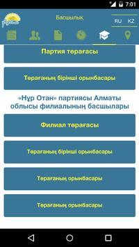 Нұр Отан Алматинская область apk screenshot