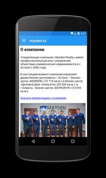 Marden.kz screenshot 2
