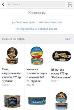 Маркетжан screenshot 1