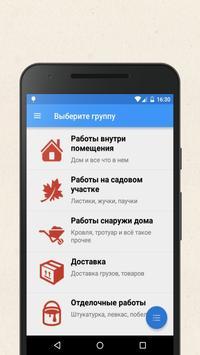 Сервис служба iKOMEK apk screenshot