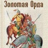 Золотая орда, 6 главый Айдахар icon
