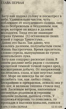 Золотая орда, 6 главый Айдахар apk screenshot