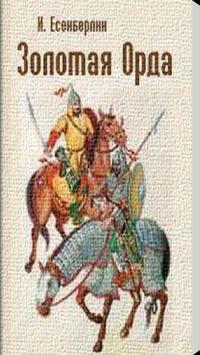 Золотая Орда, 6 голов Айдахара poster