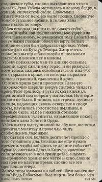 Золотая Орда, 6 голов Айдахара apk screenshot