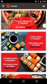 Samurai Sushi - доставка суши screenshot 1