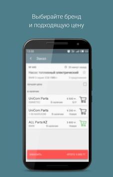 Запчасти на Limbo.kz screenshot 6