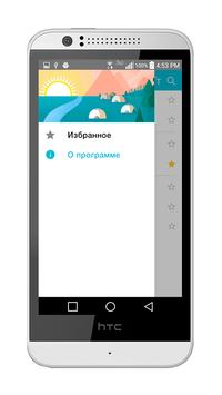 Казахские имена apk screenshot