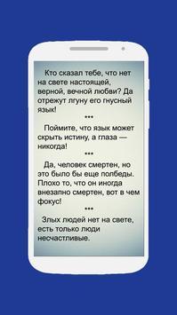 Цитаты. Мастер и Маргарита screenshot 1
