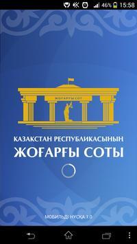 Верховный Суд РК poster