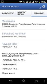 Верховный Суд РК apk screenshot