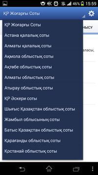 Верховный Суд РК screenshot 3