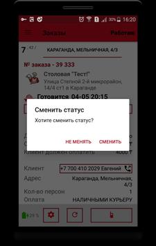 SM Курьер screenshot 1
