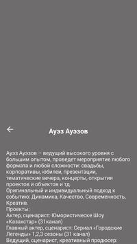 ПроТой apk screenshot