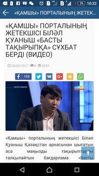 Qamshy.kz – №1 қазақ тілді АА apk screenshot
