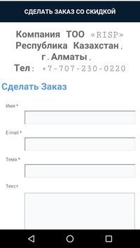 Купить Мороженое в Алматы apk screenshot