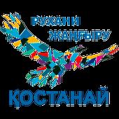 Рухани Жаңғыру - Қостанай icon