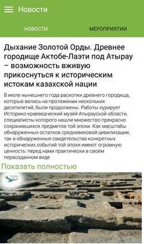 Рухани Жаңғыру - Қостанай poster