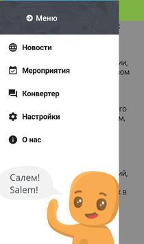 Рухани Жаңғыру - Қостанай screenshot 1