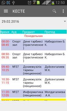 КЕСТЕ УГТК poster