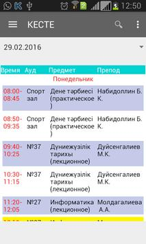 КЕСТЕ УГТК apk screenshot