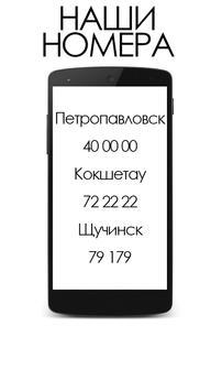 Taxikz: Заказ такси poster