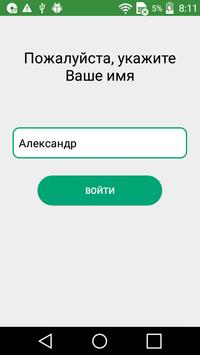 Фара.kz screenshot 1