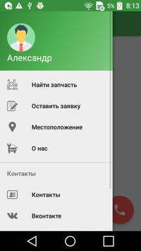 Фара.kz screenshot 2