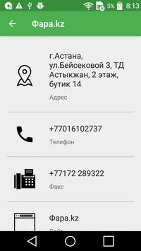 Фара.kz screenshot 3