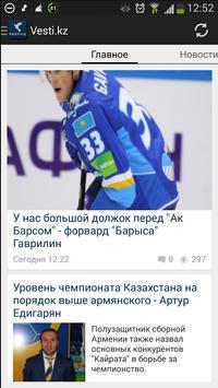 Vesti.kz poster
