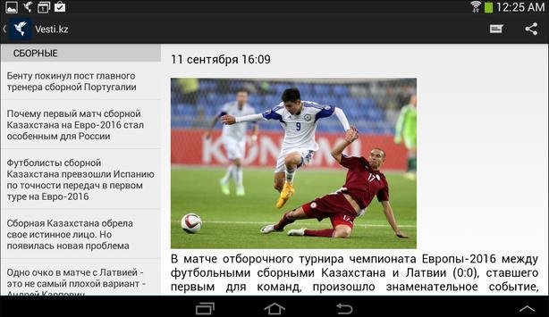 Vesti.kz screenshot 3