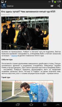 Vesti.kz screenshot 4