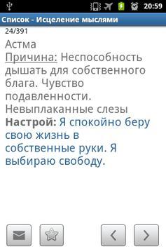 Исцеление мыслями 2 apk screenshot