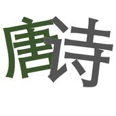 全唐詩 icon