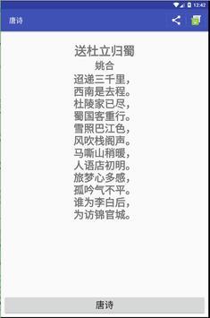 全唐詩 poster