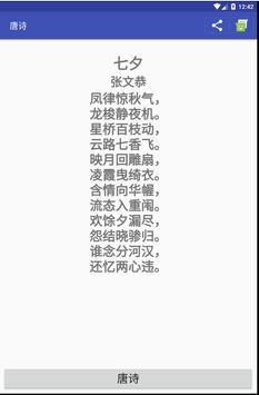全唐詩 apk screenshot