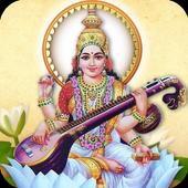 Maa Saraswati Beej Mantra Chanting 108 times icon