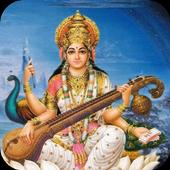 Saraswati Chalisa icon