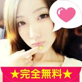 【無料出会い】ひみつの友達探し icon