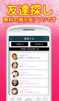 【無料出会い】ひみつの友達探し apk screenshot