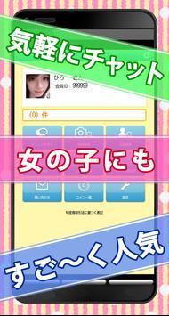 無料で秘密トーク・出会い系アプリで近所のひま友達とチャット apk screenshot
