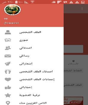 برنامج مسيار كوم apk screenshot