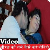 Video Aurat Ko Garam Kaise Kre icon