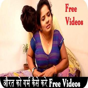 Video Aurat Ko Garam Kaise Kre apk screenshot