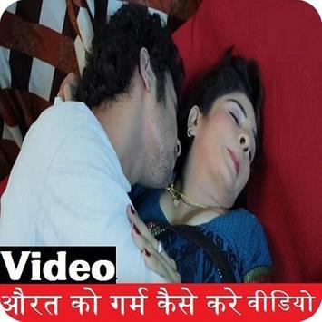 Video Aurat Ko Garam Kaise Kre poster