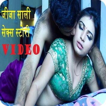 Video JijaSali Sexy Story Khni apk screenshot