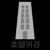 호텔귀경 icon