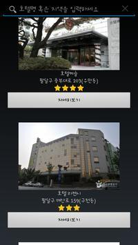 호텔귀경 apk screenshot